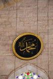 Arabic calligraphy name of Prophet Mohammad, Peace be upon him. Arabic calligraphy name of Islam Prophet Mohammad, Peace be upon him Royalty Free Stock Photo
