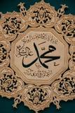 Arabic calligraphy name of Prophet Mohammad, Peace be upon him. Arabic calligraphy name of Islam Prophet Mohammad, Peace be upon him Stock Image