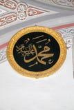 Arabic calligraphy name of Prophet Mohammad, Peace be upon him. Arabic calligraphy name of Islam Prophet Mohammad, Peace be upon him Stock Photos