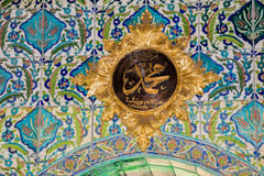 Arabic calligraphy name of Prophet Mohammad, Peace be upon him. Arabic calligraphy name of Islam Prophet Mohammad, Peace be upon him Stock Images