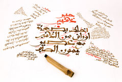 Arabic Calligraphy on paper Royalty Free Stock Image