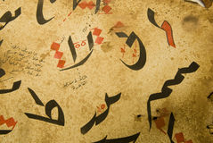 Arabic Calligraphy on paper Stock Photo