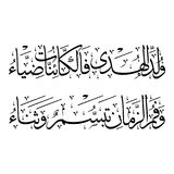 The prophet is born and the creatures turned to light. Arabic Calligraphy of a poetry for the Prophet Muhammad peace be upon him, translated as: `The prophet is Royalty Free Stock Photos