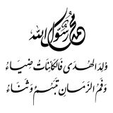 Arabic Calligraphy of a poetry for the Prophet Muhammad. Peace be upon him, translated as: `The prophet is born and the creatures turned to light Royalty Free Stock Images
