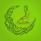 Arabic calligraphy with praying Muslim man for Ramadan Kareem celebration. Royalty Free Stock Photos