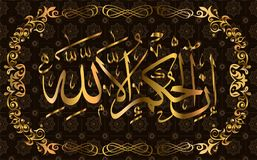 Arabic calligraphy Quran Surah 6 the cattle ayah 57,. Means the Decision is only for Allah Stock Photos