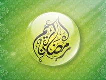 Arabic calligraphy for Ramadan Kareem celebration. Stock Photo