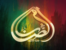 Arabic Calligraphy for Ramadan Kareem. 3D golden Arabic Calligraphy text Ramazan on colourful grunge paint stroke background for Holy Month of Muslim Community Royalty Free Stock Photography