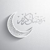 Arabic calligraphy of Ramadan Kareem Royalty Free Stock Image