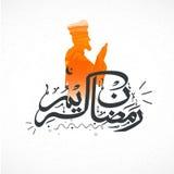 Arabic Calligraphy for Ramadan Kareem. Royalty Free Stock Photo
