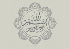 Arabic calligraphy reads ( in the name of god most gracious most merciful ). With ornamental shape Stock Photos