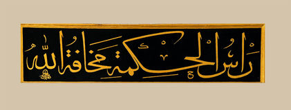 Arabic calligraphy of the Shahadah. Istanbul, Turkey  - May 18, 2014 - Arabic calligraphy of the Shahadah ( There is no God but Allah and Mohammed is his Stock Photo