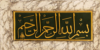 Arabic calligraphy of the Shahadah. Istanbul, Turkey  - May 18, 2014 - Arabic calligraphy of the Shahadah ( There is no God but Allah and Mohammed is his Stock Photography
