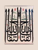 Arabic calligraphy of the Shahadah. ( There is no God but Allah and Mohammed is his messenger ) Ulu camii ( Grand mosque)  Bursa, Turkey Royalty Free Stock Photography