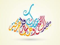 Arabic calligraphy text for Eid-Al-Adha celebration. Stock Image