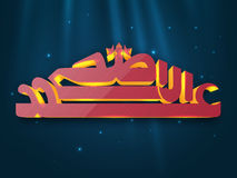 Arabic calligraphy text for Eid-Al-Adha celebration. Royalty Free Stock Photos