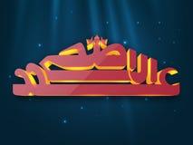 Arabic calligraphy text for Eid-Al-Adha celebration. Royalty Free Stock Photos