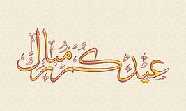 Arabic calligraphy text for Eid Mubarak celebration. Stock Images
