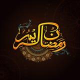 Arabic Calligraphy text for Ramadan Kareem celebration. Stock Photos