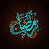 Arabic Calligraphy text for Ramadan Kareem celebration. Stock Photos