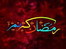 Arabic Calligraphy text for Ramadan Kareem. Stock Images