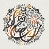 Arabic Calligraphy text for Ramadan Kareem. Glossy Arabic Islamic Calligraphy text Ramadan Kareem on floral decorated background for Holy Month of Prayer royalty free illustration