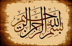 Arabic calligraphy of the traditional Islamic art of the Basmala, for example, Ramadan and other festivals. Translation. In the name of God, the Gracious, the Stock Photography