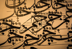 Arabic Calligraphy Traditional Practise (Khat) stock images