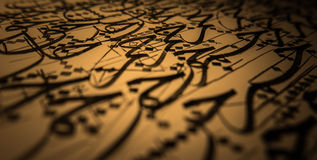 Arabic Calligraphy Traditional Practise (Khat). Practice sheet of a traditional Khat or Arabic calligraphy training done with handmade reed pen with dipping Stock Photos
