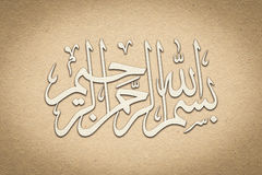 Arabic Calligraphy. Translation: Basmala - In the name of God, the Most Gracious. The Most Merciful  , paper design for web ,Stickers, Tags Stock Images