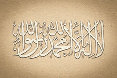 Arabic Calligraphy. Translation: Basmala - In the name of God, the Most Gracious. The Most Merciful  , paper design for web ,Stickers, Tags Stock Image