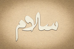Arabic Calligraphy. Translation: Basmala - In the name of God, the Most Gracious. The Most Merciful  , paper design for web ,Stickers, Tags Royalty Free Stock Photography