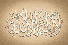 Arabic Calligraphy. Translation: Basmala - In the name of God, the Most Gracious. The Most Merciful  , paper design for web ,Stickers, Tags Royalty Free Stock Image