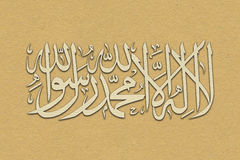 Arabic Calligraphy. Translation: Basmala - In the name of God, the Most Gracious, the Most Merciful. Paper design for web ,Stickers, Tags Stock Photo