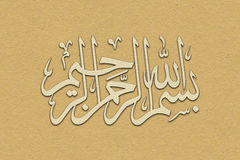Arabic Calligraphy. Translation: Basmala - In the name of God, the Most Gracious, the Most Merciful. Paper design for web ,Stickers, Tags Royalty Free Stock Photos