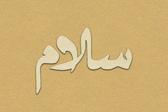 Arabic Calligraphy. Translation: Basmala - In the name of God, the Most Gracious, the Most Merciful. Paper design for web ,Stickers, Tags Stock Photos