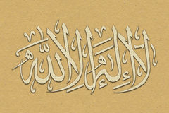 Arabic Calligraphy. Translation: Basmala - In the name of God, the Most Gracious, the Most Merciful. Paper design for web ,Stickers, Tags Royalty Free Stock Images