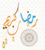 Arabic Calligraphy Translation :   Ramadan Kareem and happy new year  islamic art Royalty Free Stock Photo