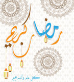 Arabic Calligraphy Translation :   Ramadan Kareem and happy new year  islamic art Stock Photography