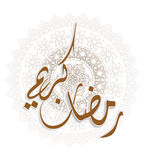 Arabic Calligraphy Translation :   Ramadan Kareem and happy new year  islamic art Royalty Free Stock Image