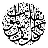 Arabic Calligraphy Vector from Verse 57, chapter `Al-Ankaboot` of the Quran. Translated as: `Every soul will taste death stock illustration