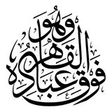Arabic Calligraphy Vector from verse number 18 from chapter `Al-An`aam`. Of the Quran, translated as: `And He is the subjugator over His servants Royalty Free Stock Photo