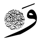 Arabic Calligraphy from verse 216 from chapter `Al-Baqara` of the Quran. Translated as: `But perhaps you hate a thing and it is good for you; and perhaps you vector illustration
