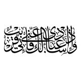 Arabic Calligraphy of verse 186 from chapter `Al-Baqara`. Of the Quran, translated as: `And when My servants ask you, concerning Me - indeed I am near. I Royalty Free Stock Photos