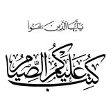Koteba Alaykom Al Seyaam. Arabic Calligraphy from verse 183 from chapter `Al-Baqrah` of the Quran, translated as: `O you who have believed, decreed upon you is vector illustration