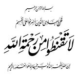 Arabic Calligraphy of verse 53 from chapter `Az-Zumar` of the Quran. Translated as: `do not despair of the mercy of Allah. Indeed, Allah forgives all sins Royalty Free Stock Photo