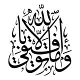 Arabic Calligraphy from verse 88 from chapter `Hud`. Of the Quran, translated as: `And my success is not but through Allah Royalty Free Stock Images