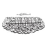 Arabic Calligraphy from verse 8, chapter `At-Tahrim` of the Quran royalty free illustration