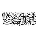 Arabic Calligraphy from verse number 103 from chapter `Aal-Imran`. Of the Quran, translated as: `And hold firmly to the rope of Allah all together and do not Royalty Free Stock Photos