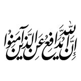 Arabic Calligraphy from verse number 38 from chapter `Al-Hajj` of the Quran. Translated as: `Indeed, Allah defends those who have believed Royalty Free Stock Photo